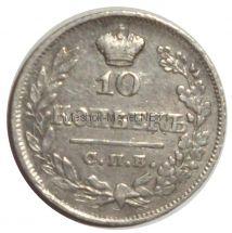10 копеек 1821 года СПБ-ПД # 1