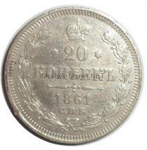 20 копеек 1861 года СПБ # 1