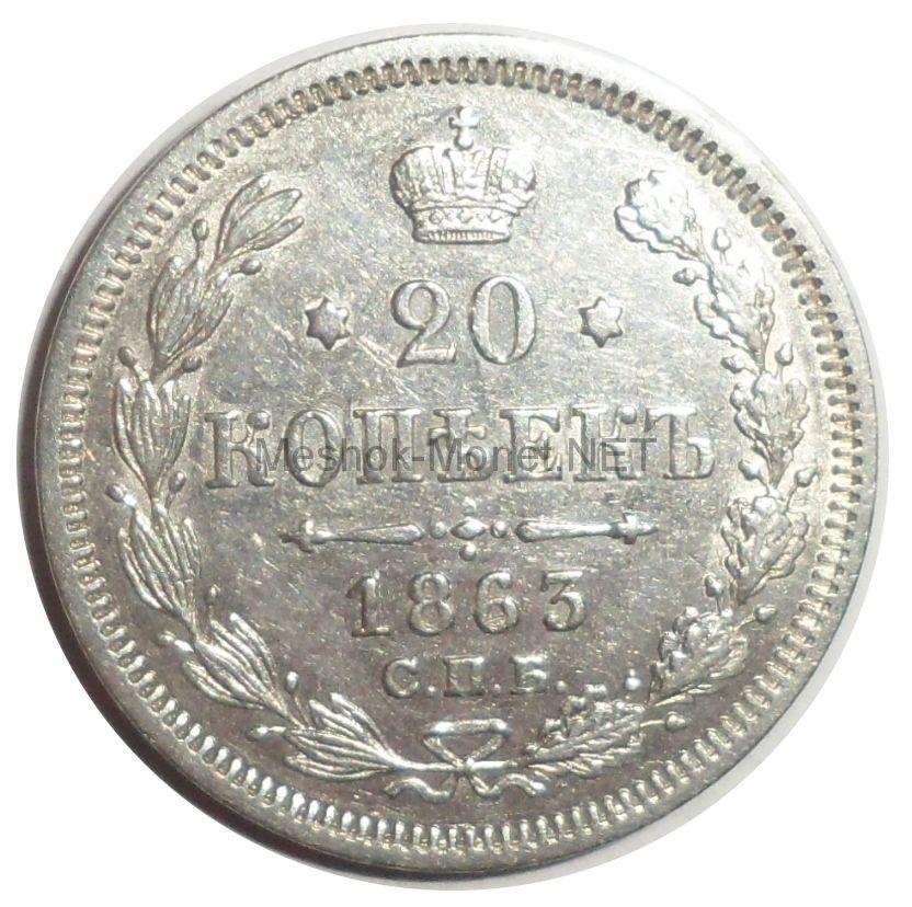 20 копеек 1863 года СПБ-АБ # 1