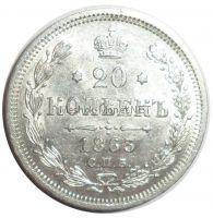 20 копеек 1863 года СПБ-АБ # 2