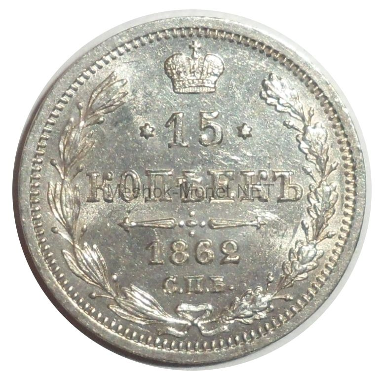 15 копеек 1862 СПБ-МИ # 1