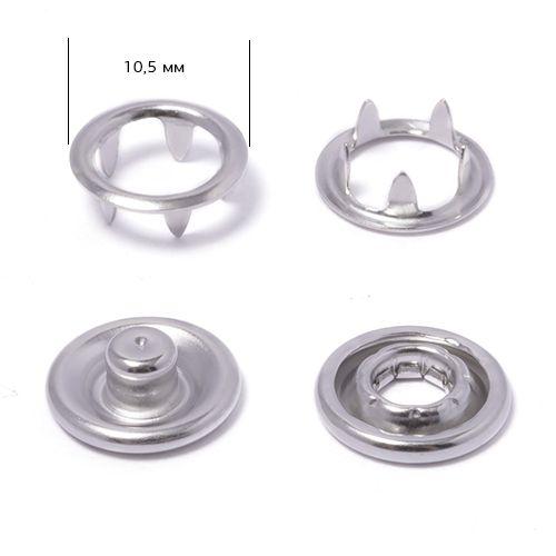 Кнопка трикотажная 10,5мм Никель (кольцо) NewStar нерж. Упаковка-1440шт