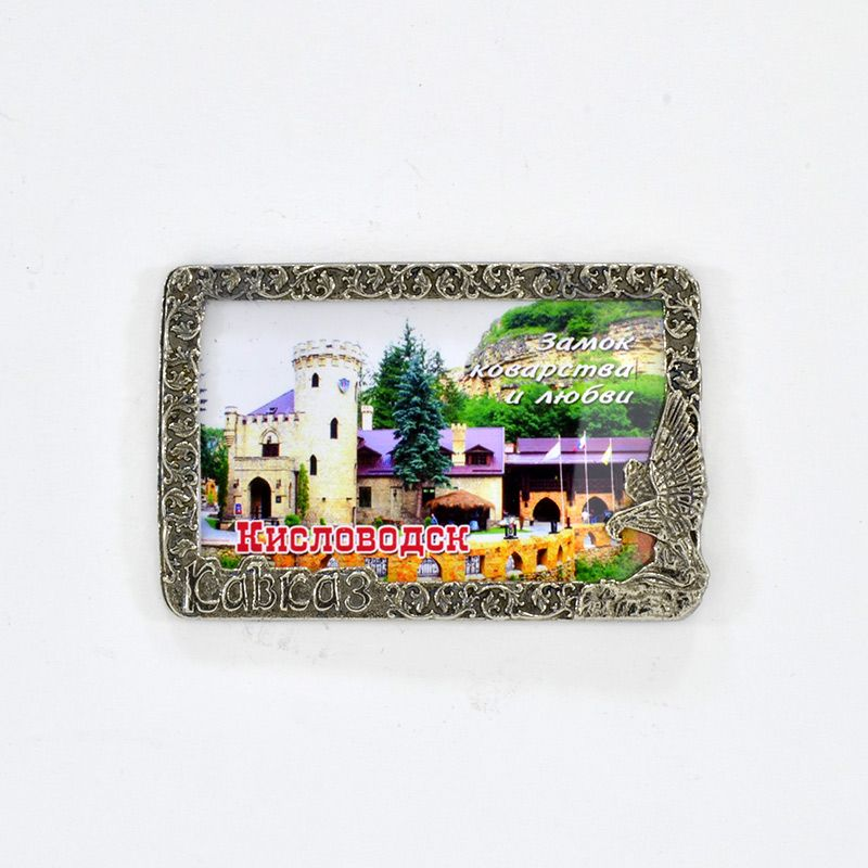 """Магнит-рамка """"Кавказ. Замок коварства и любви"""""""