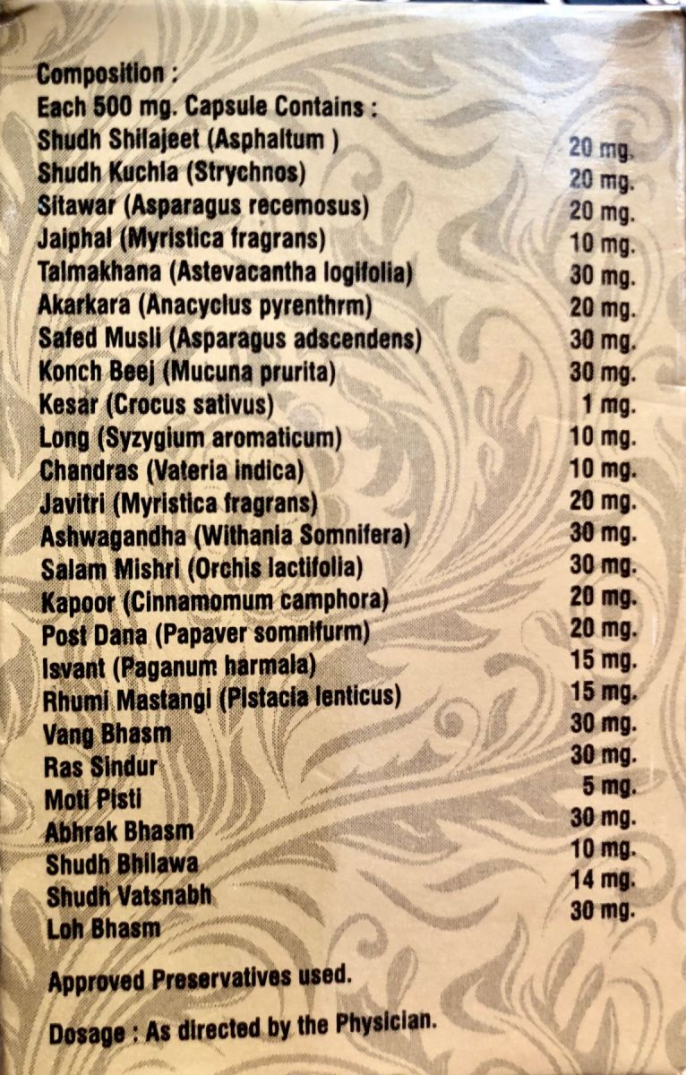 Индийский травяной афродизиак.