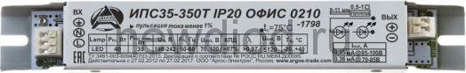 Источник питания Аргос ИПС39-350Т IP20 ЭКО 0210