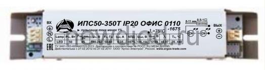 Источник питания Аргос ИПС50-350Т IP20 ЭКО 0110