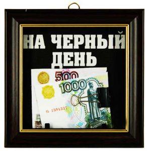 Прикол в рамке Рубли