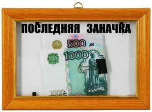 Прикол в рамке Рубли большая