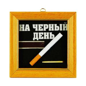 Прикол в рамке Сигарета и спичка