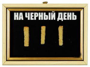 Прикол в рамке Три корочки хлеба