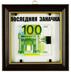 Прикол в рамке 100 ЕВРО