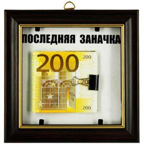 Прикол в рамке  200 ЕВРО