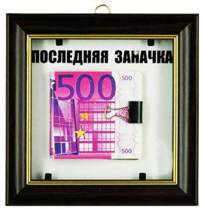 Прикол в рамке  500 ЕВРО