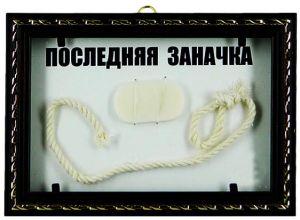 Прикол в рамке Веревка с мылом