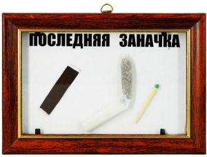 Прикол в рамке Косячек