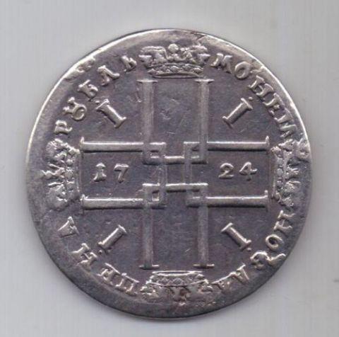 1 рубль 1724 г. Петр l