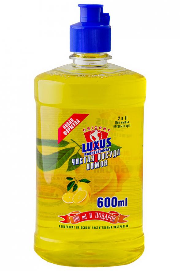 Средство для мытья посуды концентрат Чистая посуда (лимон) LUXUS PROFESSIONAL (Люксус Профешинал) 600 мл