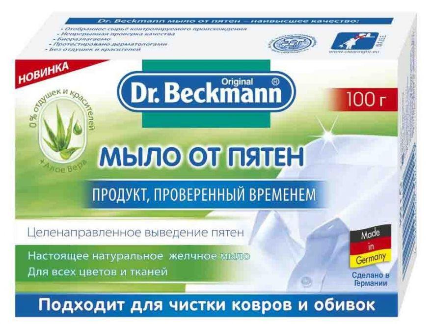 Мыло от пятен Dr.Beckmann (Доктор Бекман) 100г