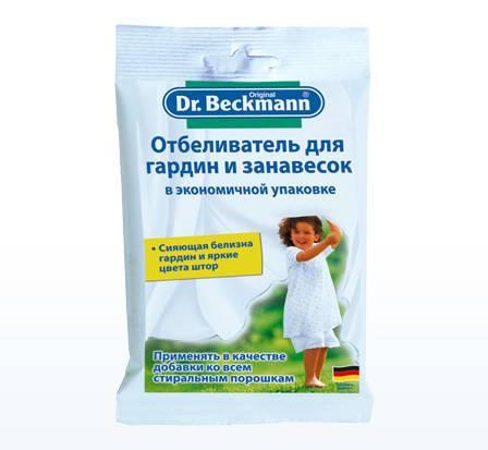 Отбеливатель д/гардин, занавесок (эконом.упак) Dr.Beckmann (Доктор Бекман) 80 гр