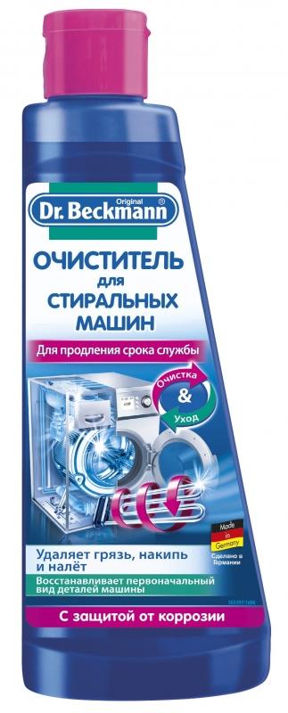 Очиститель д/стиральных машин Dr.Beckmann (Доктор Бекман)  250 мл