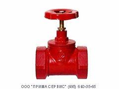Клапан (вентиль) пожарный прямой КПК-65-2 муфта/муфта