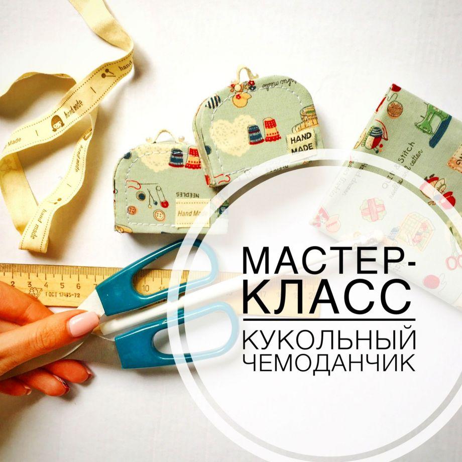 Мастер-Класс Кукольный Чемоданчик