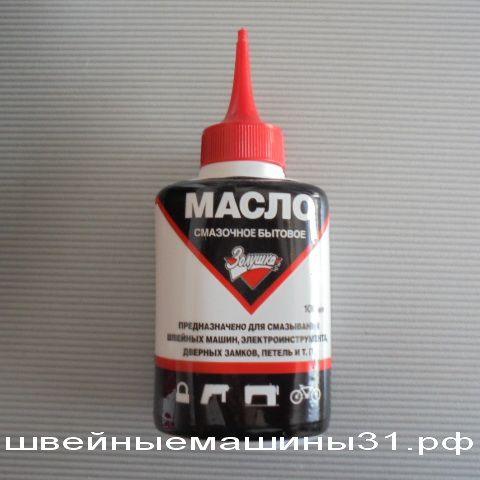 Масло для швейных машин 100 мл.    цена 100 руб.