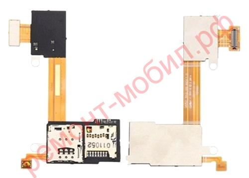 Шлейф для Sony M2 ( D2303 / D2305 / D2306 ) с разъемом Sim карты и картой памяти