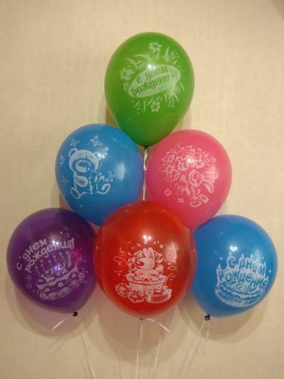 С Днем Рождения Праздничное Настроение латексные шары с гелием