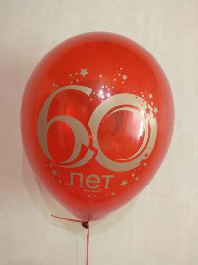 60 лет латексные шары с гелием