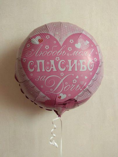 Любовь моя! Спасибо за дочь! шар фольгированный с гелием