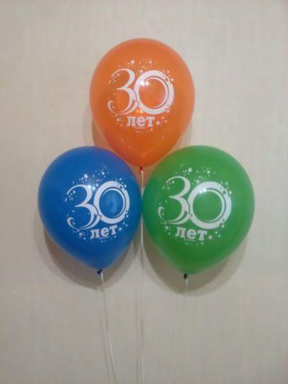 30 лет латексные шары с гелием