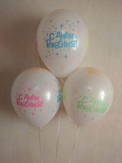 С Днем Рождения Ярким на Белом шары латексные с гелием