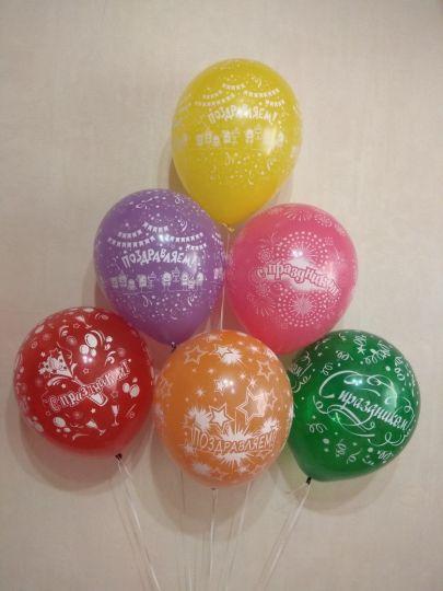 Поздравляем Салюты латексные шары с гелием