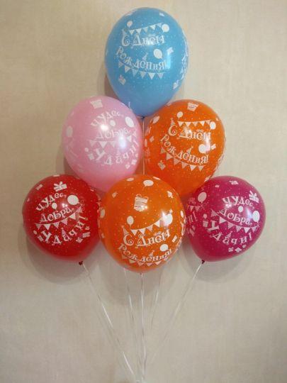 С Днем Рождения флажки латексные шары с гелием