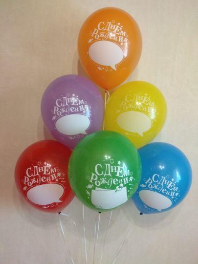 С Днем Рождения с окошком под маркер для ваших посланий латексные шары с гелием
