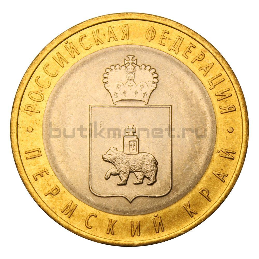10 рублей 2010 СПМД Пермский край (Российская Федерация) UNC