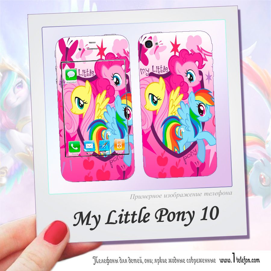 My little pony  (Дизайн для телефона)