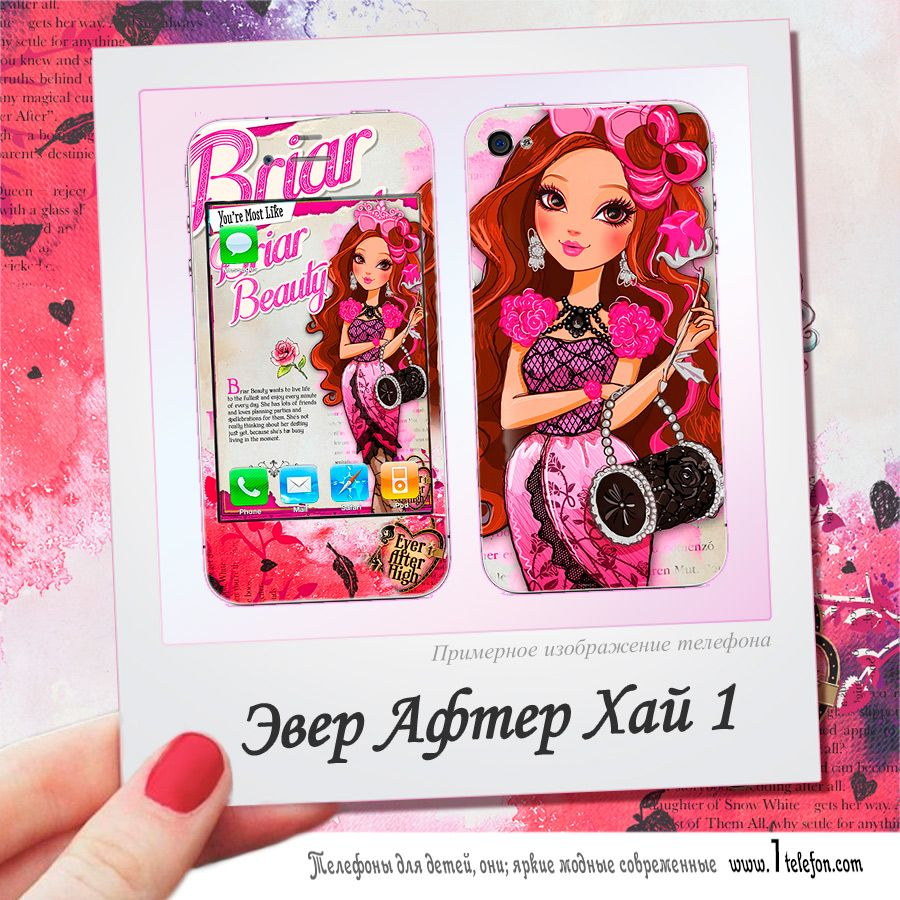 Ever After High  (Дизайн для телефона)
