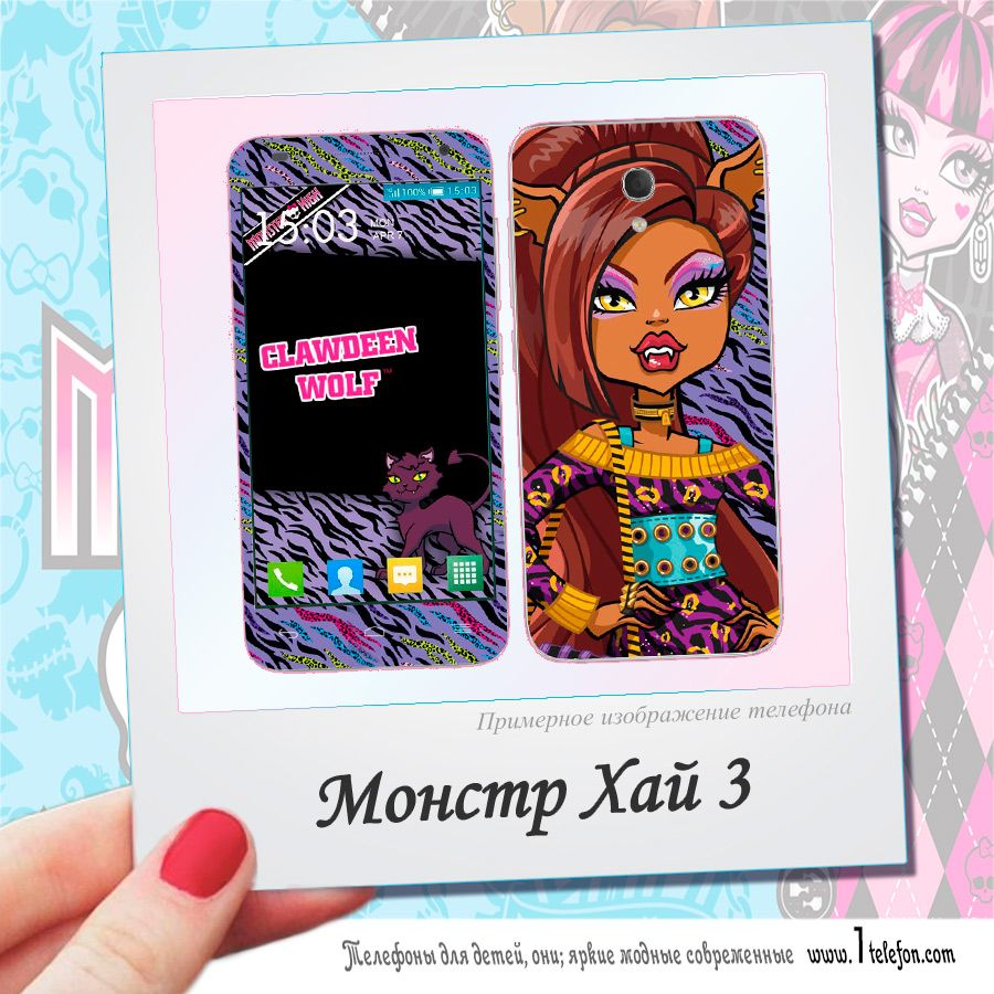 Monster High  (Дизайн для телефона)