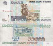 50000 РУБЛЕЙ 1995 ГОД, aUNC ОТЛИЧНАЯ КЯ 4758767