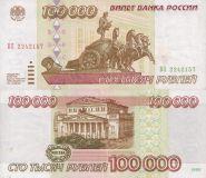 100000 РУБЛЕЙ 1995 ГОДА. ХОРОШИЕ. ВП 2242157