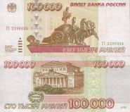 100000 РУБЛЕЙ 1995 ГОДА. ХОРОШИЕ. ГЗ 2299335