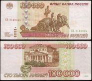 100000 РУБЛЕЙ 1995 ГОДА ЕМ 2162344