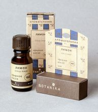 Эфирное масло Ботаника «Лимон» - 10 мл