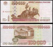 100000 РУБЛЕЙ 1995 ГОДА АН 8234310