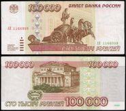 100000 РУБЛЕЙ 1995 ГОДА АИ 1166959