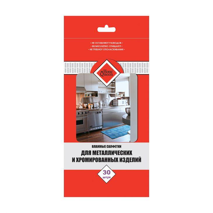 """Влажные салфетки """"Home Queen"""" для металлических и хромированных изделий 30 шт 56797"""