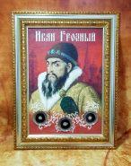 КАРТИНА ИВАН ГРОЗНЫЙ с серебряными монетами, в багете 21х30