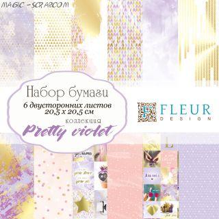 "Набор бумаги ""Pretty violet"" 20х20 см"
